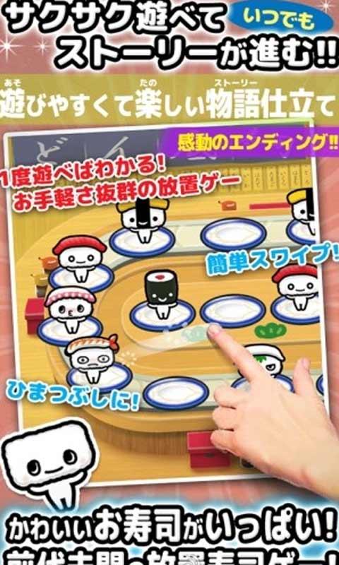 最底层回转寿司截图3