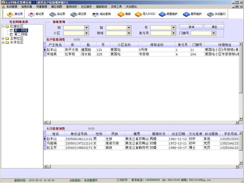 社区网格化服务管理信息平台截图1