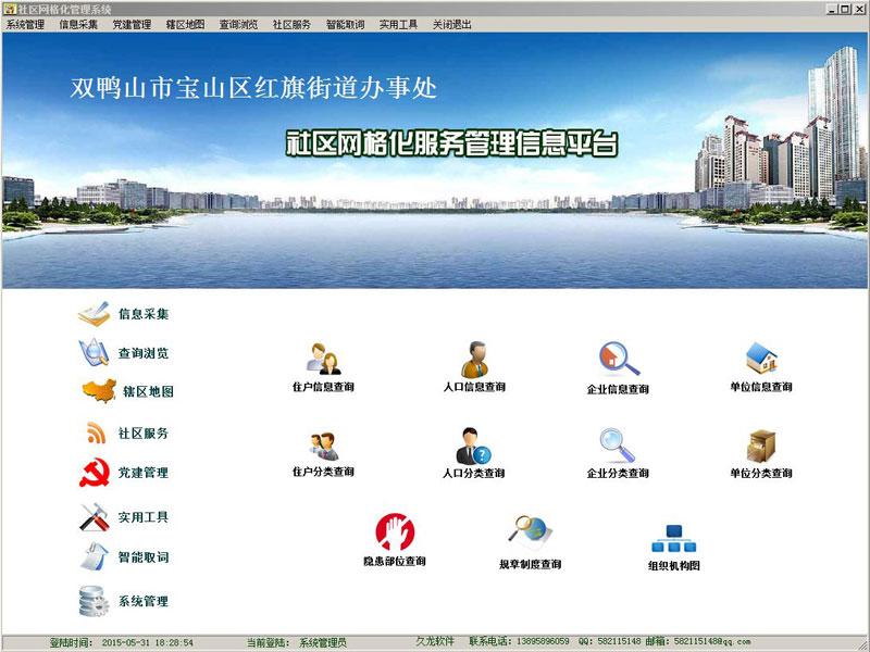 社区网格化服务管理信息平台截图2
