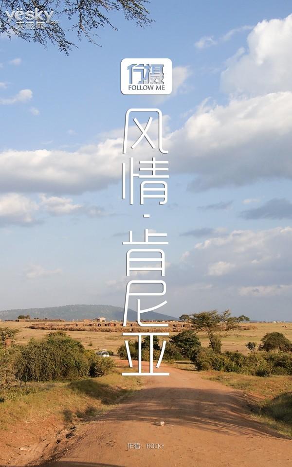 行摄Vol.21风情・肯尼亚 狂野奔放的草原王国