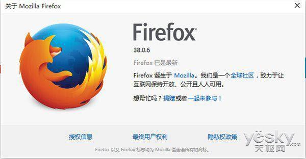 火狐浏览器再更新 Firefox38.0.6正式版发布