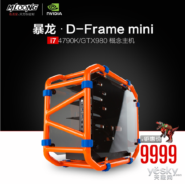 奢华概念DIY 名龙堂打造梦幻D-Frame min