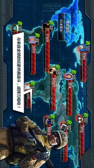 战争世界截图2