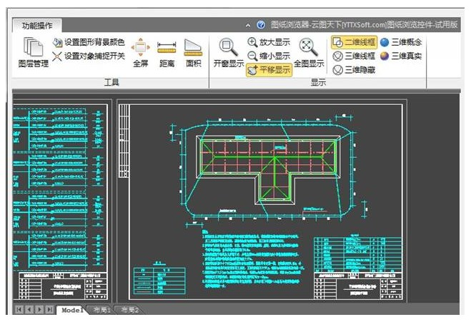 云图CADViewer图纸浏览控件截图4
