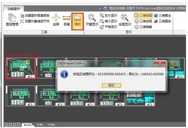 云图CADViewer图纸浏览控件截图1