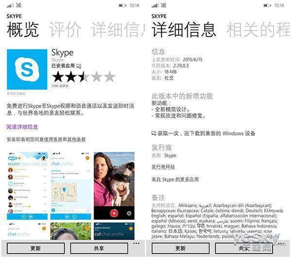 WP8.1版Skype应用获更新 修复Bug和提升性能