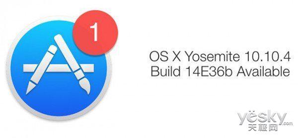 苹果OS X 10.10.4 Beta6发布 改善网络性能
