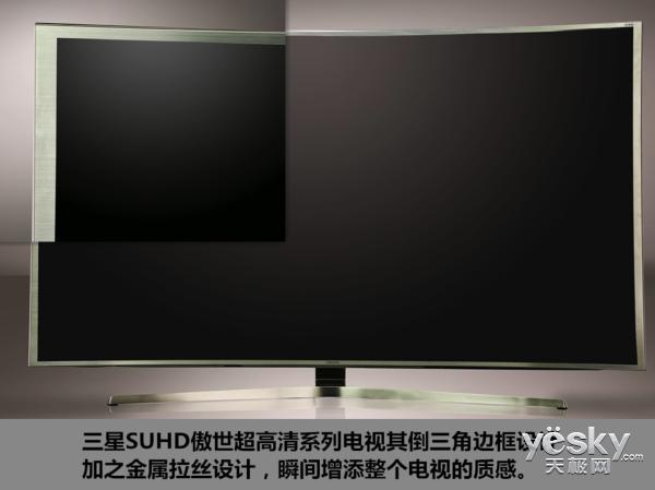 S的魅力人生 三星SUHD电视外观评测