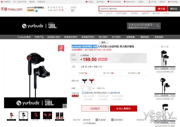 yurbuds INSPIRE 200天猫热销价199元