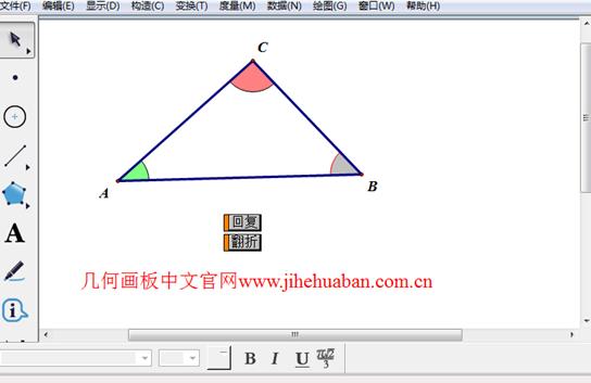几何画板截图2