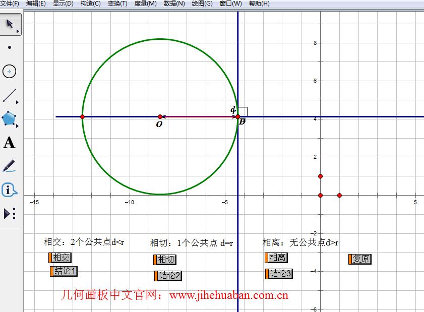 几何画板截图1