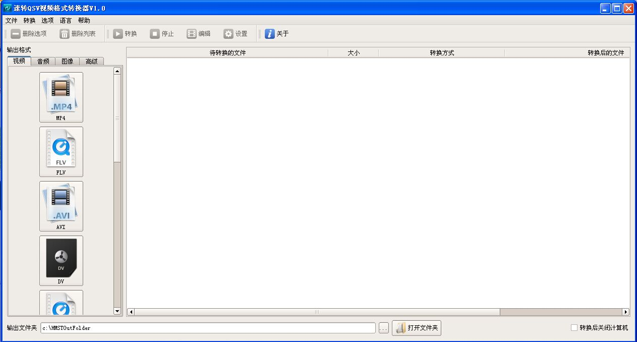 速转qsv视频格式转换器截图1