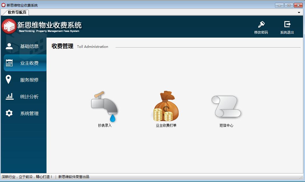 新思维物业收费软件截图5