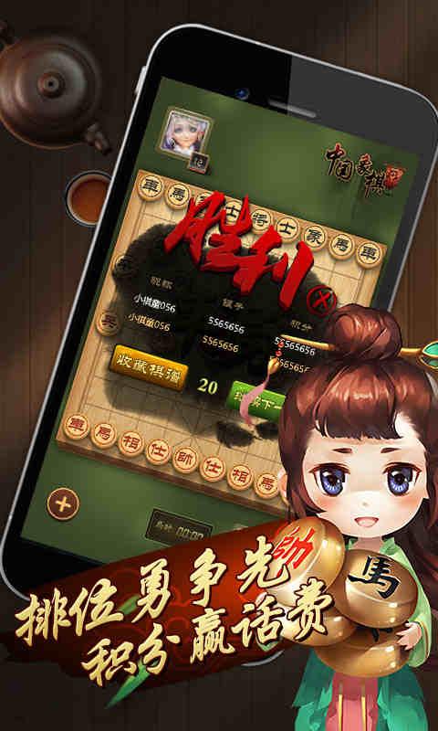 元游中国象棋截图1
