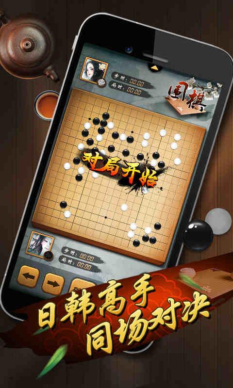 元游中国围棋截图1