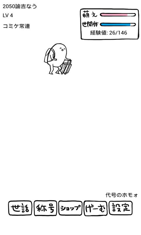 腐生物养成截图3