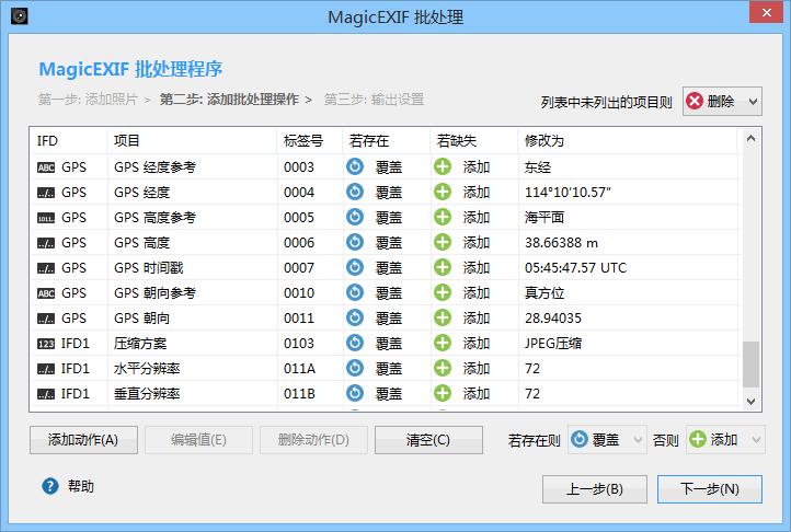 MagicEXIF 元数据编辑器截图2
