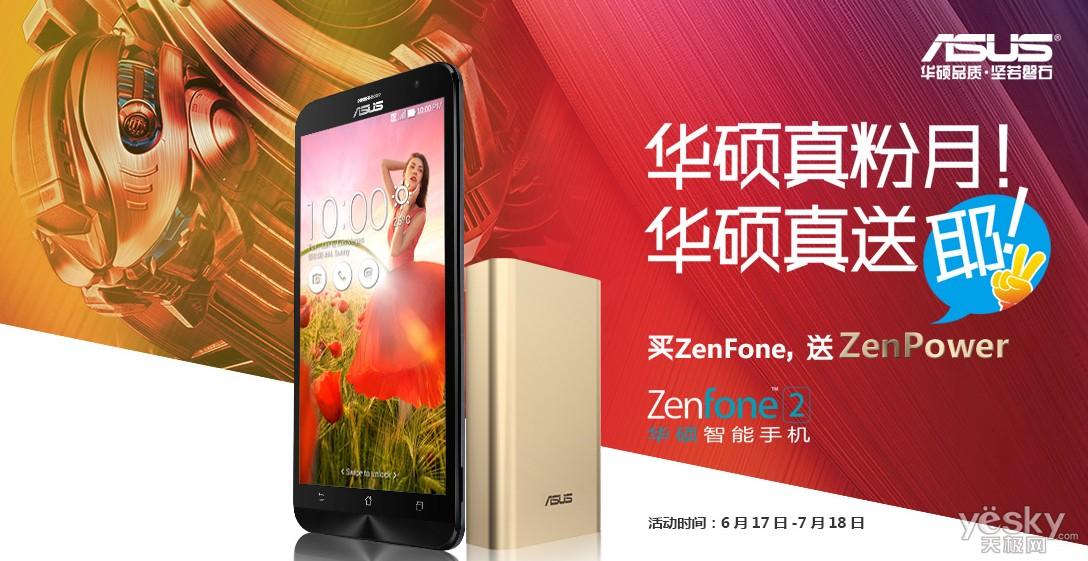 华硕Zen粉月启动 超值回馈用户
