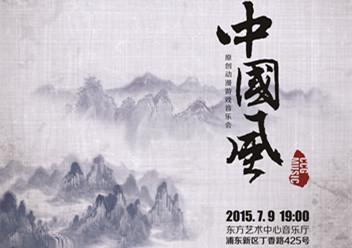 "CCG颁奖盛典暨""漫?中国风""原创动漫游戏音乐会"