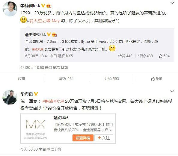 今日下午,魅族创始人黄章也在微博发话,点名副总裁李楠和老郭,表明