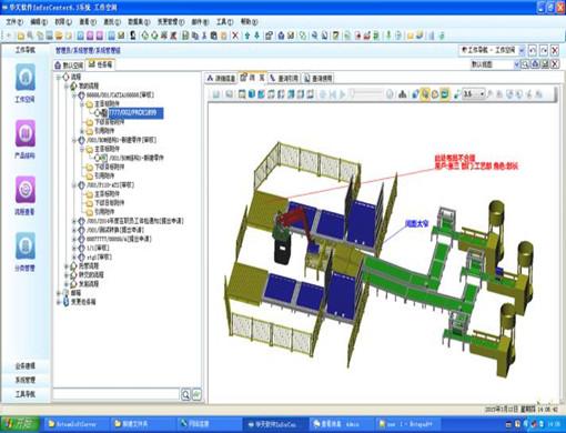 三维轻量化浏览器SView x32截图1