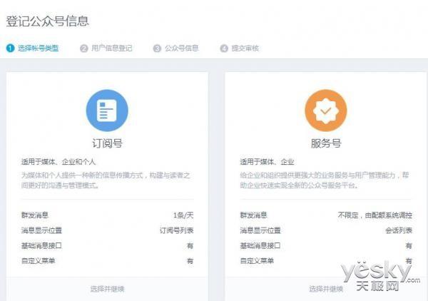腾讯QQ开放公众平台注册 实行公众号服务