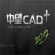 中望CAD