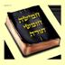 Tehilim希伯来文圣经 for iphone标题图