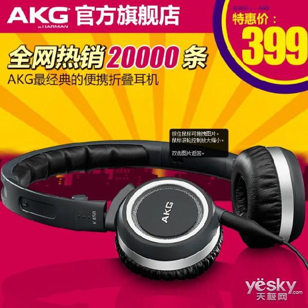 行走中的全能 AKG K450暑期大放价仅售399元