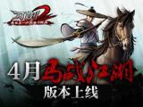 刀剑2标题图