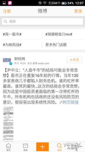 999元中国移动N1手机是否超值? 性能来说话
