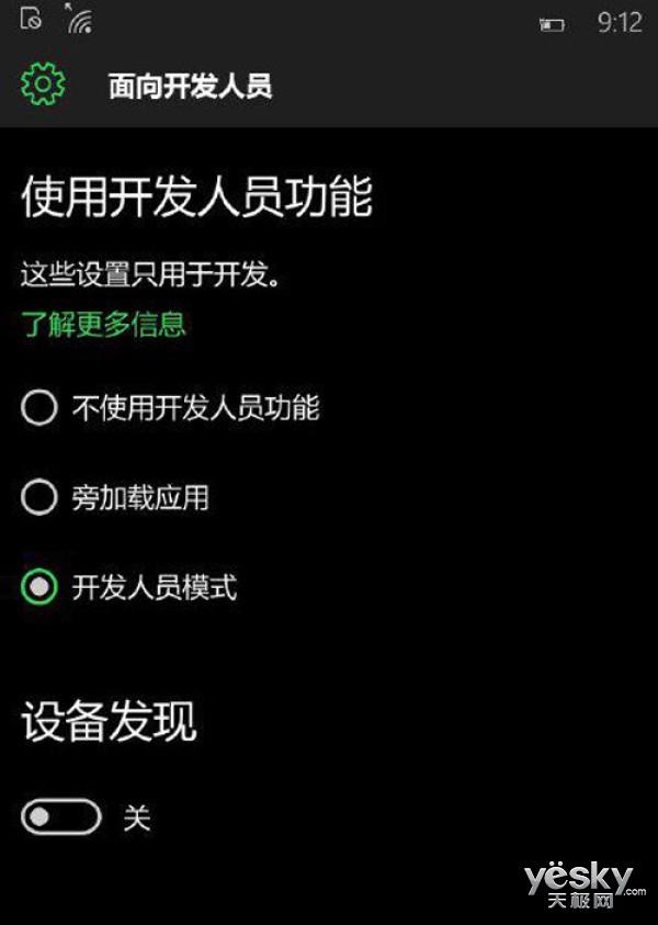 微软推出新的Win10 Mobile通用应用部署工具