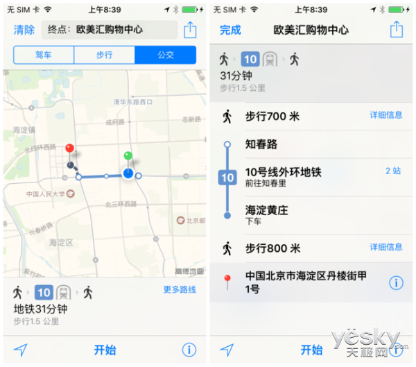 苹果iOS 9开启公测 智能预测和省电模式亮相