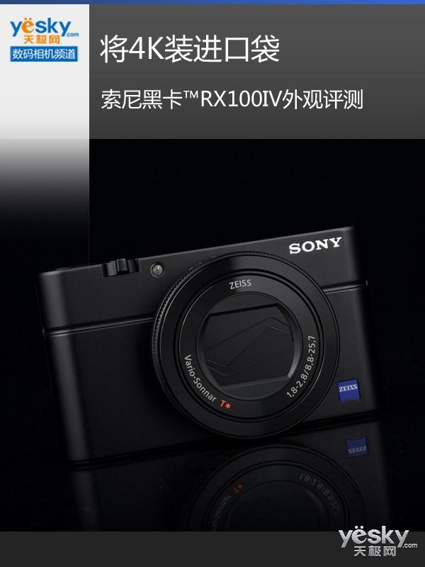 将4K装进口袋 索尼黑卡™RX100IV外观评测