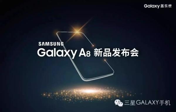 来自外滩的轻奢 三星GALAXY A8将于15日发布