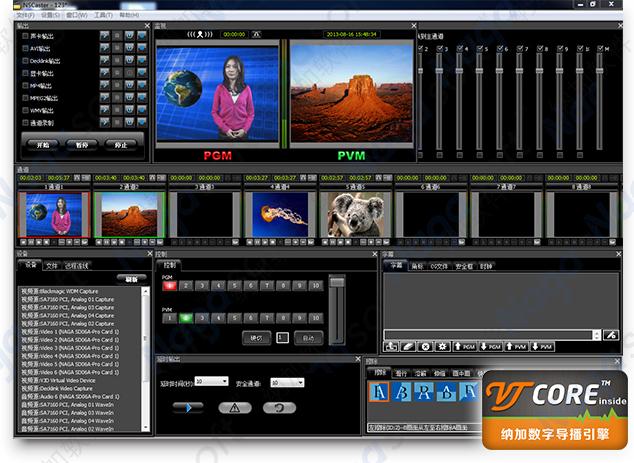 纳加软件切换台字幕机系统截图2