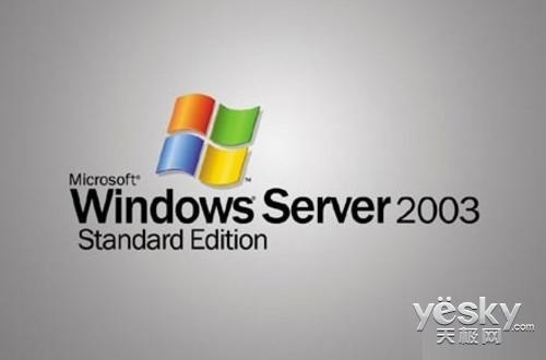 7月14日微软Windows Server 2003将停止服务