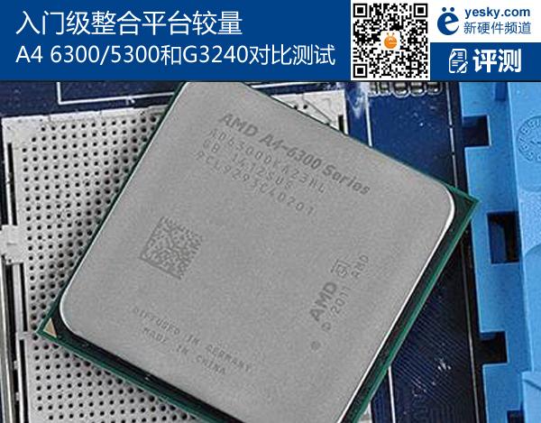 整合平台较量 A4 6300/5300和G3240对比测试
