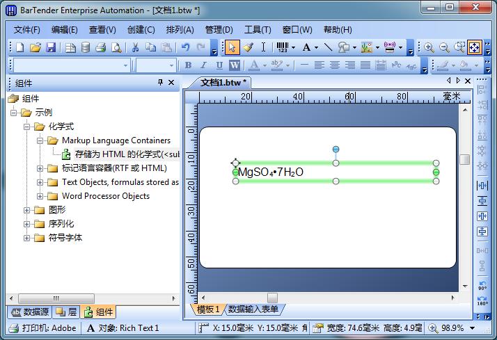 BarTender标签条码打印软件截图3