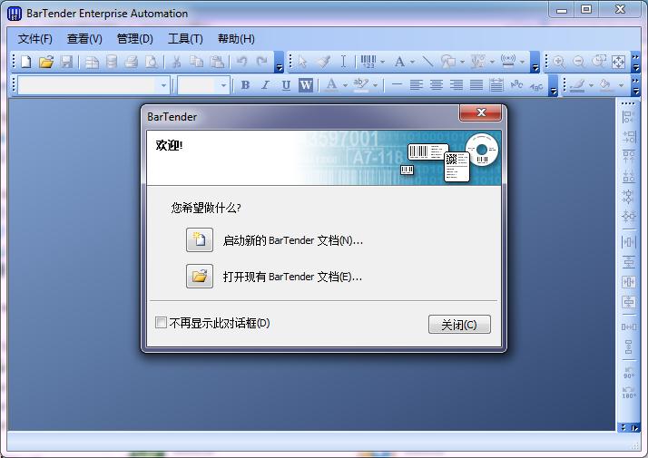 BarTender标签条码打印软件截图1