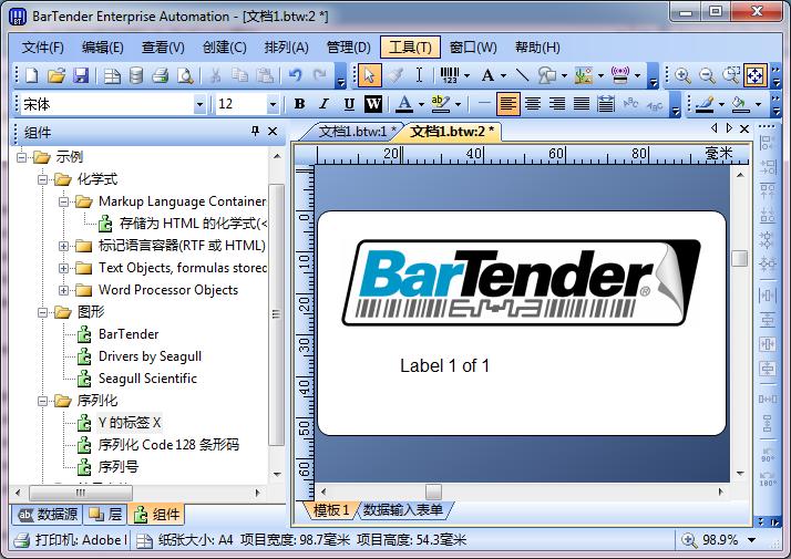BarTender标签条码打印软件截图2