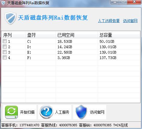 天盾磁盘阵列Raid数据恢复软件截图1