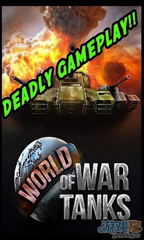 坦克世界战争截图4