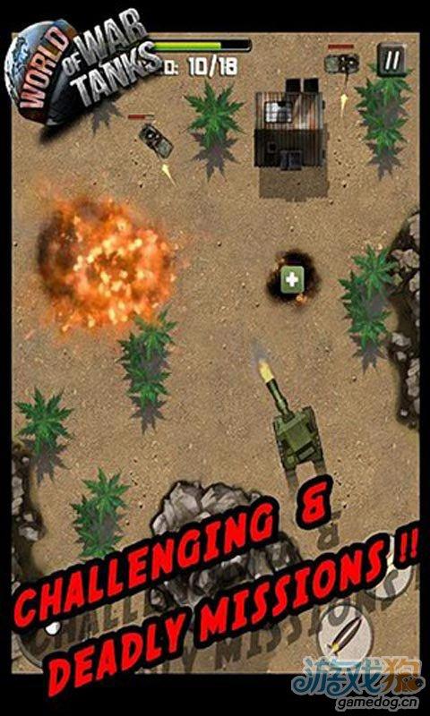 坦克世界战争截图3