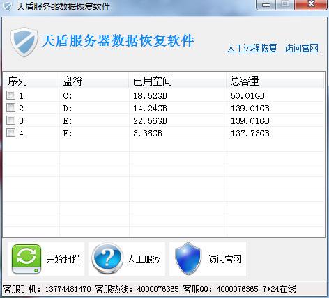 天盾服务器数据恢复软件截图1