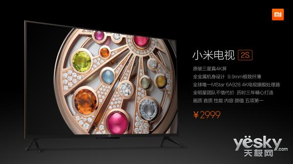 48寸电视不买它就错了?小米电视2S首发评测