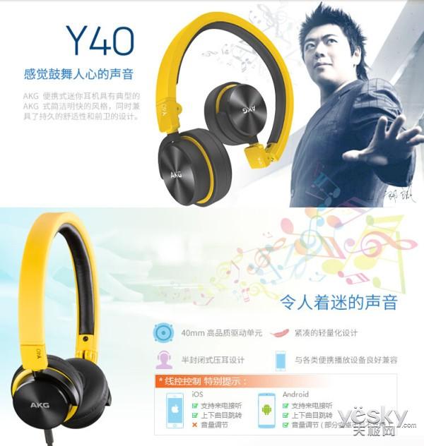 三线式键控 AKG Y40便携头戴耳机热销价648