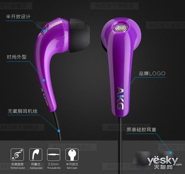 炫彩入耳式耳机 炫彩入耳式耳机优惠88元