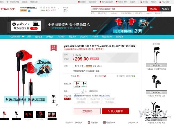 全美销量第一 JBL YURBUDS INSPIRE300热销