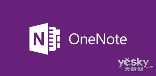 iOS版OneNote应用合二为一 新增小部件今天